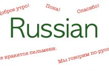 Idioma Ruso