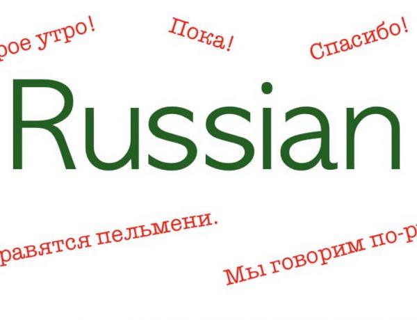 12 Datos Interesantes Sobre el Idioma Ruso