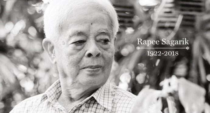 Rapee Sagarik
