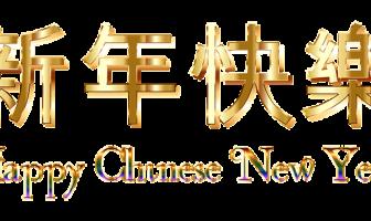 Tradiciones del año nuevo chino y 12 animales del zodíaco chino